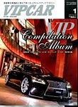 VIPCAR(ビップカー)の表紙