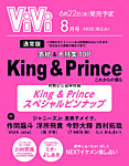 ViVi(ヴィヴィ)の表紙