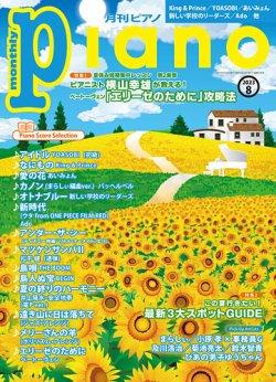 月刊ピアノ 表紙画像(小)