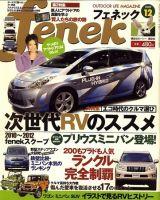 FENEK(フェネック):表紙
