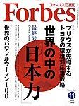 月刊Forbes(フォーブス)日本版の表紙