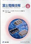 雑誌画像:富士時報