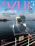 船の旅AZUR(アジュール)の表紙