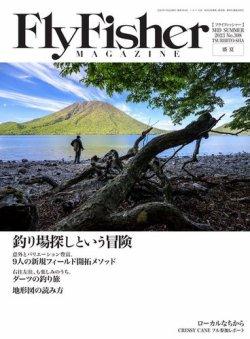 FlyFisher 表紙画像(小)