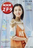 NHKウイークリーSTERA(ステラ):表紙