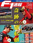 F1速報の表紙
