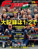 F1速報:表紙