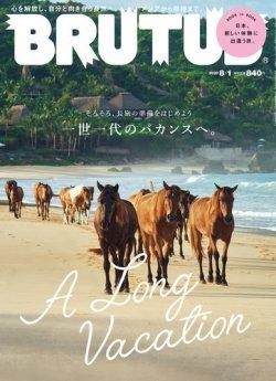 BRUTUS 表紙画像(小)