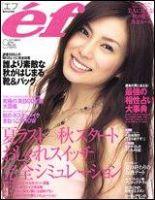 月刊エフ:表紙