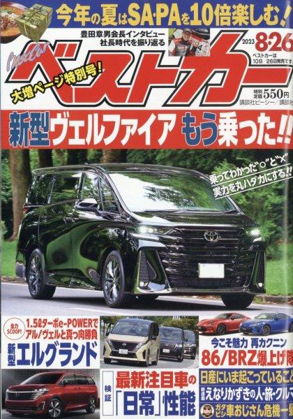 ベストカー 表紙画像(大)