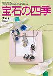 宝石の四季(UBMジャパン)