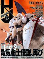 月刊ホビージャパン(Hobby Japan):表紙