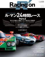 Racing on(レーシングオン):表紙