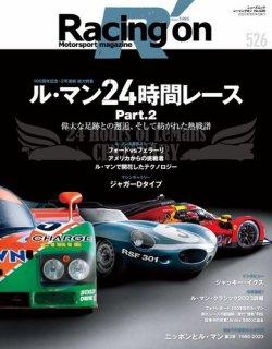Racing on 表紙画像