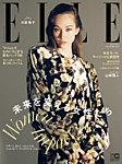 エル・ジャポン(ELLE JAPON)の表紙