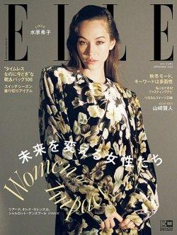 ELLE JAPON 表紙画像(小)