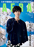 雑誌画像:AERA(アエラ)