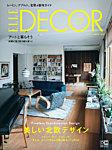 ELLE DECOR(エルデコ)の表紙