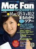 Mac Fan Beginners(マックファンビギナーズ):表紙
