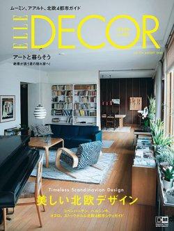 ELLE DECOR 表紙画像(小)