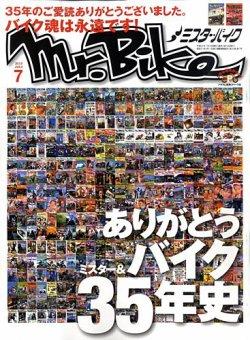 Mr.Bike 表紙画像