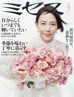 ミセス 表紙画像(小)