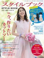 ミセスのスタイルブック:表紙