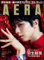 AERA(アエラ):表紙