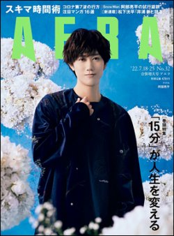 AERA 表紙画像