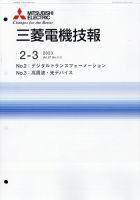 三菱電機技報:表紙