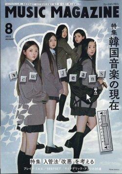 MUSIC MAGAZINE 表紙画像(小)