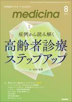 medicina:表紙
