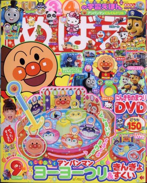 注目の雑誌(2)