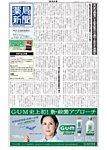 雑誌画像:薬局新聞