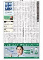薬局新聞:表紙