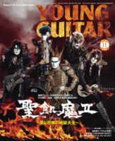 YOUNG GUITAR(ヤングギター):表紙