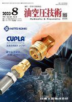 油空圧技術:表紙