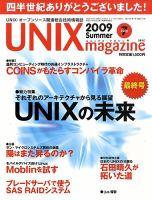 UNIX MAGAZINE (ユニックスマガジン):表紙