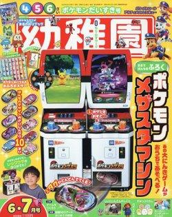 幼稚園 表紙画像