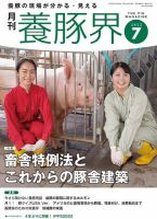 養豚界:表紙