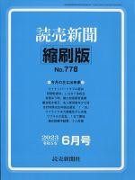 読売新聞縮刷版:表紙