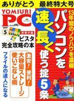 YOMIURI PC(ヨミウリピーシー):表紙