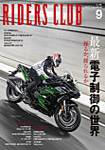 RIDERS CLUB(ライダースクラブ):表紙