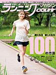 グァムココハーフマラソン&駅伝リレー,マラソンツアー