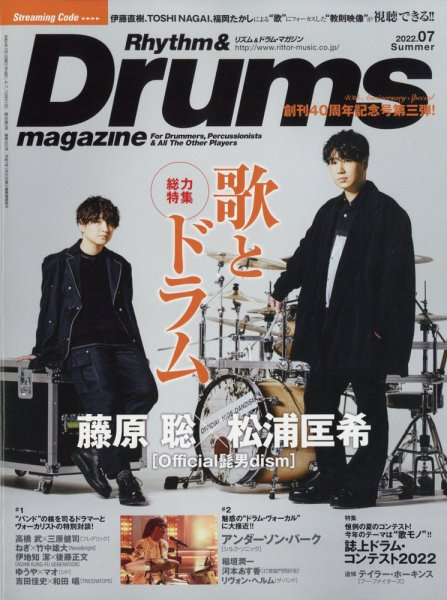 Rhythm Drums magazine 表紙画像(大)
