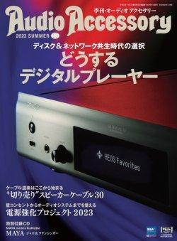 Audio Accessory 表紙画像(小)