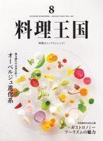 料理王国:表紙