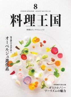 料理王国 表紙画像(小)
