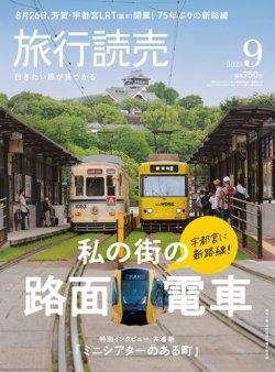 旅行読売:表紙