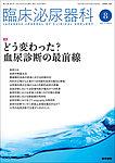 雑誌画像:臨床泌尿器科
